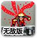 死神VS火影1.4无敌版