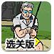 超级钓鱼王选关版