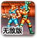 超级魂斗罗3无敌版