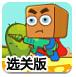 玩具积木英雄中文版
