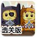 忍者镖与骷髅岛2选关版