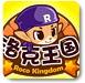 3499洛克王国