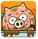 水坑里的小猪2