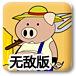 三只小猪防卫家园无敌版