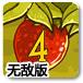水果大战害虫4无敌版